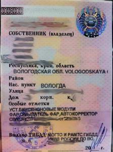 Автокорректор фар, техпаспорт ГИБДД